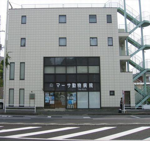 横浜 金沢区の動物病院 マーサ動物病院本院の外観