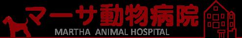 マーサ動物病院