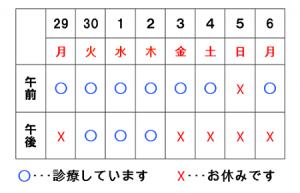 横浜 金沢区の動物病院 マーサ動物病院 ゴールデンウィークの診療について